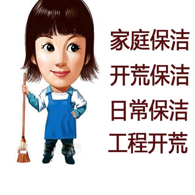 企业聘请到的保洁服务人员,她们的服务內容都包含什么?
