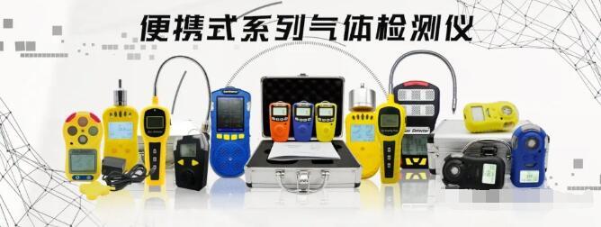 如何选择携带式气体检测仪及运用注意事项
