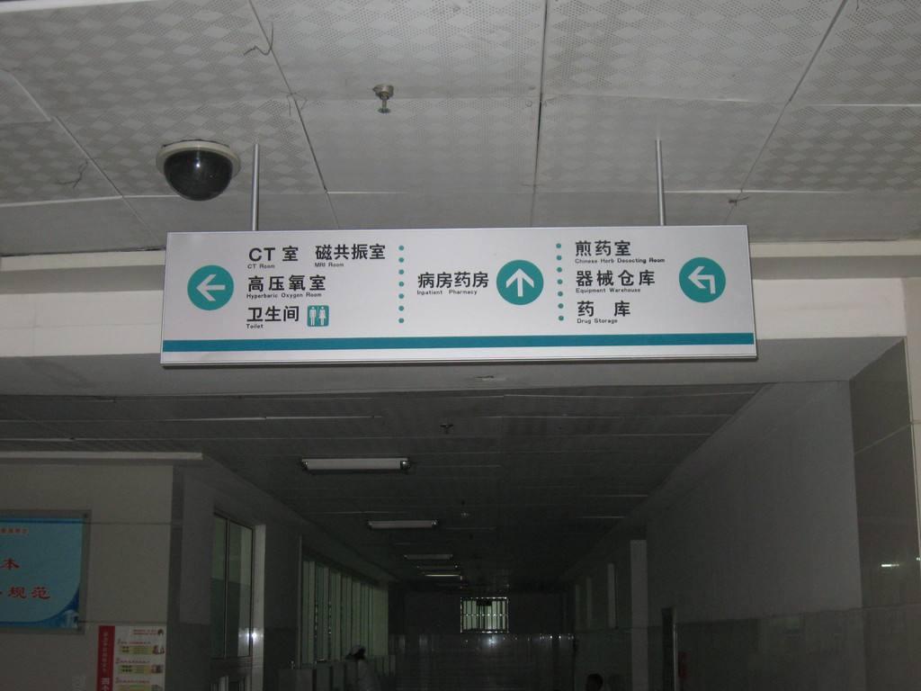 医院标识标牌有哪几个大分类你知道吗